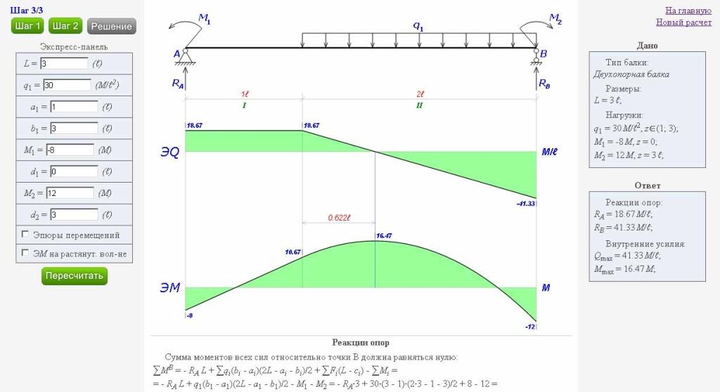 Программа расчета геометрических характеристик сечения