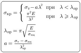 критическое напряжение параболический закон